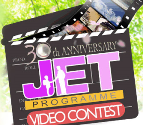 JET Programme Video Contest (Spring/Summer Edition)