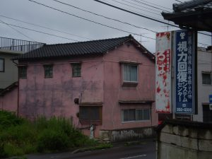 The Pink House that inspired the title poem of A Samurai's Pink House.